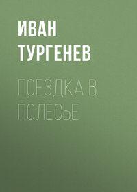 Купить книгу Поездка в Полесье, автора Ивана Тургенева