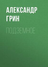 Купить книгу Подземное, автора Александра Грина