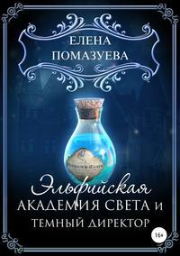Купить книгу Эльфийская Академия света и темный директор, автора Елены Александровны Помазуевой
