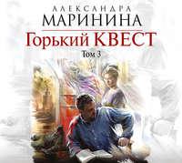 Купить книгу Горький квест. Том 3, автора Александры Марининой
