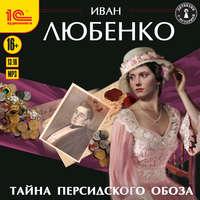 Купить книгу Тайна персидского обоза, автора Ивана Любенко