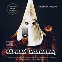 Купить книгу Черный клановец. Поразительная история чернокожего детектива, вступившего в Ку-клукс-клан, автора Рона Сталлворта