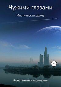 Чужими глазами - Константин Рассомахин
