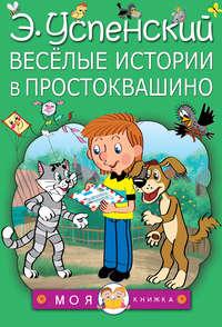 Весёлые истории в Простоквашино (сборник) - Эдуард Успенский