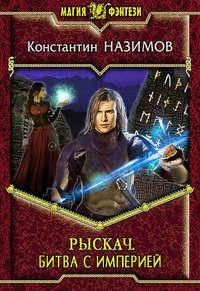 Рыскач. Битва с империей - Константин Назимов