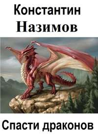 Спасти драконов - Константин Назимов