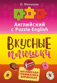 Купить книгу Английский язык. Вкусные плюшки, автора
