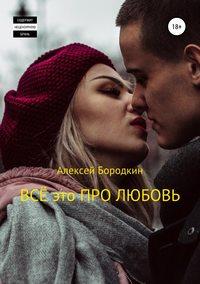 Купить книгу Всё это про любовь, автора Алексея Петровича Бородкина