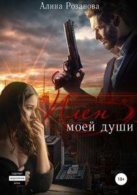 Купить книгу Плен моей души, автора Алины Валерьевны Розановой