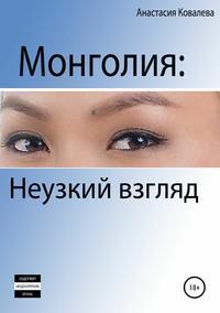 Купить книгу Монголия. Неузкий взгляд, автора Анастасии Ковалевой