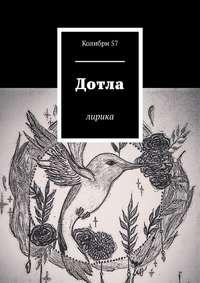 Купить книгу Дотла. Лирика, автора