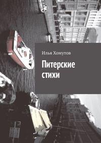 Купить книгу Питерские стихи, автора Ильи Хомутова