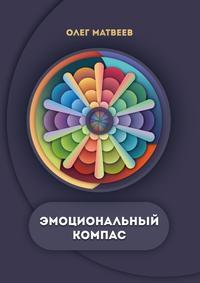 Купить книгу Эмоциональный компас, автора Олега Матвеева
