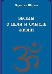 Купить книгу Беседы о цели и смысле жизни. Книга 1, автора Оджасвей Шарма