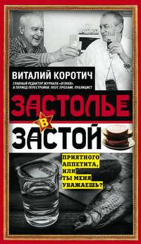 Застолье в застой - Виталий Коротич