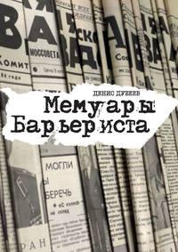 Купить книгу Мемуары Барьериста, автора Дениса Дубеева