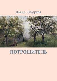 Купить книгу Потрошитель. Криминальный триллер, автора Давида Владимировича Чумертова