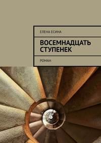 Купить книгу Восемнадцать ступенек. роман, автора Елены Константиновны Есиной