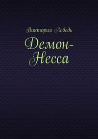 Купить книгу Демон-Несса, автора Виктории Лебедь