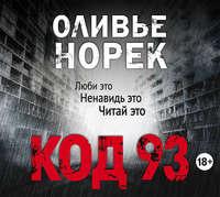 Купить книгу Код 93, автора Оливье Норек
