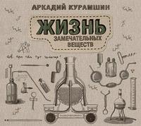 Купить книгу Жизнь замечательных веществ, автора Аркадия Курамшина