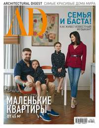 Купить книгу Architectural Digest/Ad 10-2018, автора