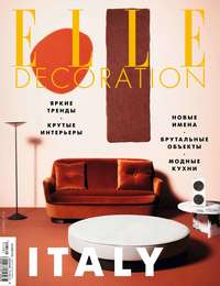 Купить книгу Elle Decor 10-2018, автора