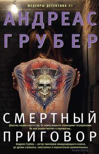 Купить книгу Смертный приговор, автора Андреаса Грубера