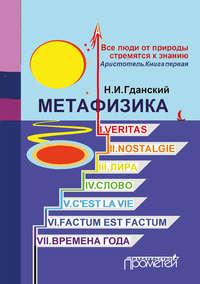 Купить книгу Метафизика (сборник), автора Н. И. Гданского