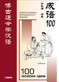 Купить книгу 100 китайских идиом и устойчивых выражений. Книга для чтения на китайском языке, автора И Биньюн