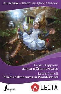Купить книгу Алиса в Стране чудес / Alice's Adventures in Wonderland (+ аудиоприложение LECTA), автора Льюиса Кэрролла