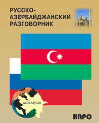 Купить книгу Русско-азербайджанский и азербайджанско-русский разговорник, автора Акифа Фарзалиева