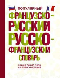 Купить книгу Популярный французско-русский русско-французский словарь, автора