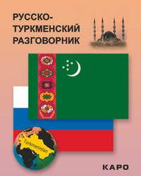 Купить книгу Русско-туркменский разговорник, автора
