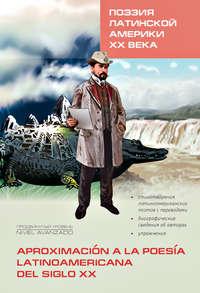 Купить книгу Поэзия Латинской Америки XX века / Aproximación la poesía latinoamericana del siglo XX. Книга для чтения на испанском языке, автора