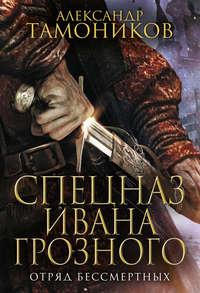 Купить книгу Отряд бессмертных, автора Александра Тамоникова