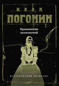 Купить книгу Превышение полномочий, автора Ивана Погонина