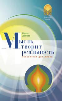 Купить книгу Мысль творит реальность, автора Маруси Светловой