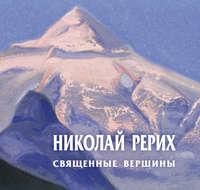 Купить книгу Николай Рерих. Священные вершины. Каталог выставки, автора
