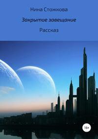 Купить книгу Закрытое завещание, автора Нины Стожковой
