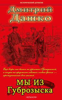 Купить книгу Мы из губрозыска, автора Дмитрия Дашко