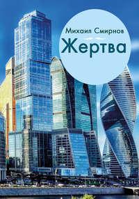Купить книгу Жертва, автора Михаила Смирнова