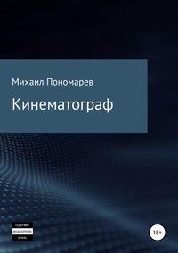 Кинематограф - Михаил Пономарев