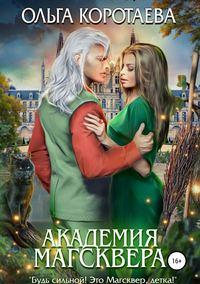 Академия Магсквера - Ольга Коротаева