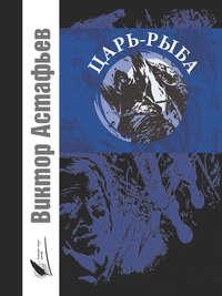 Купить книгу Царь-рыба: повествование в рассказах, автора Виктора Астафьева