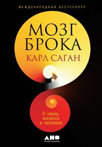 Купить книгу Мозг Брока. О науке, космосе и человеке, автора Карла Сагана