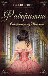 Купить книгу Фаворитки. Соперницы из Версаля, автора Салли Кристи