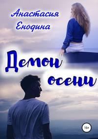 Демон осени - Анастасия Енодина