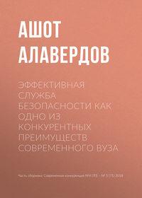 Купить книгу Эффективная служба безопасности как одно из конкурентных преимуществ современного вуза, автора Ашота Алавердова