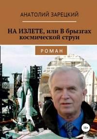 Купить книгу На излёте, или В брызгах космической струи, автора Анатолия Зарецкого